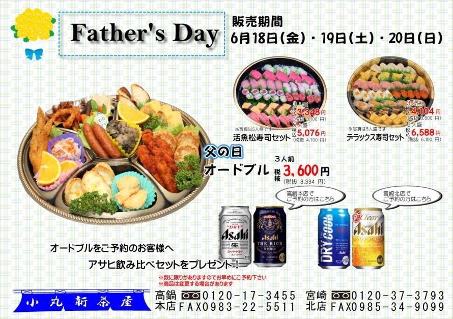 20210512-father2021.JPG