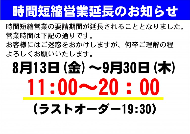 20210911-KITATENNEIGYO.JPG
