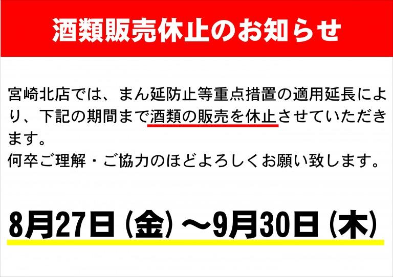 20210911-SAKERUI.JPG